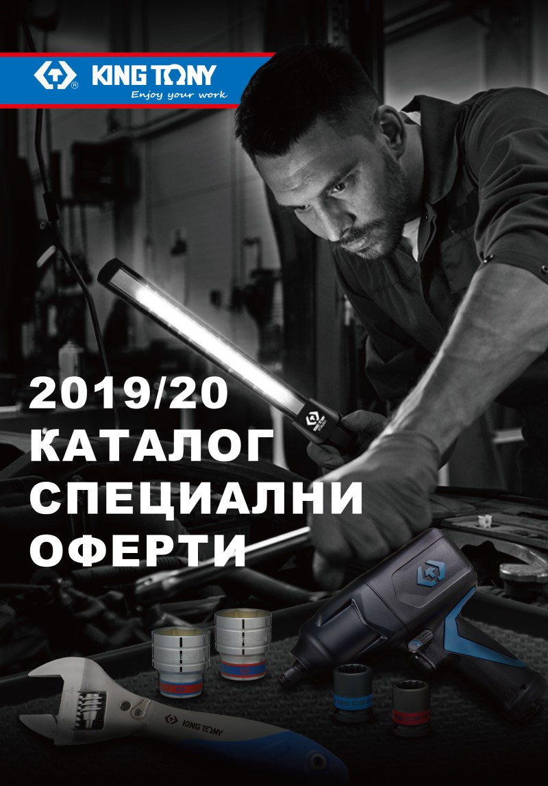 KING TONY каталог специални оферти
