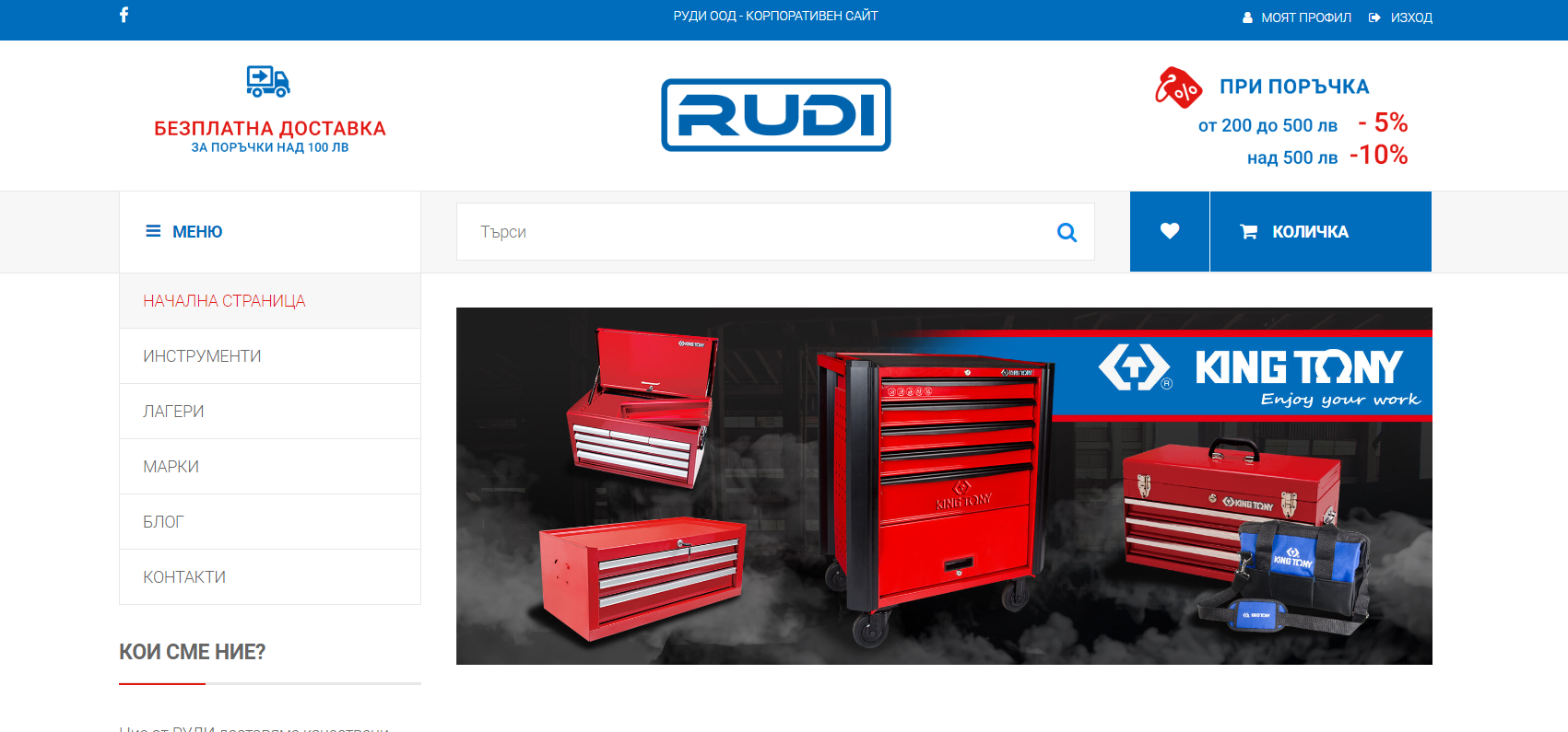 RUDI online store - REVAMPED